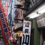 suehirosangoro.JPG