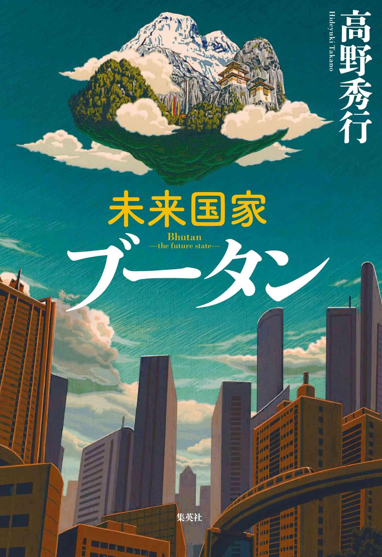 日本冒険界の奇書中の奇書