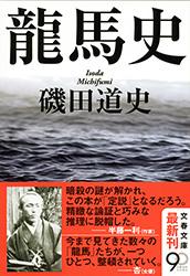 2013.05.22ryoumashi