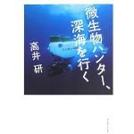 2013年に読んだノンフィクション・ベストテン