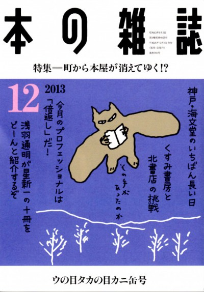 2013.11.13honnozasshi