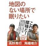 角幡唯介との対談本・本日発売