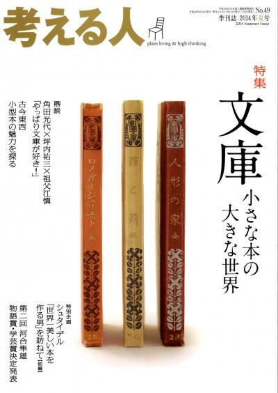 2014.07.06asia natto