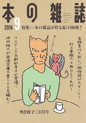 2014.08.14honshi