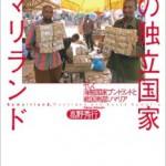 『謎の独立国家ソマリランド』電子書籍版、ついに発売!