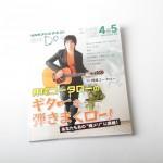 ギター初中級者にもオススメ。NHK趣味Do楽「押尾コータローのギターを弾きまくロー!」テキストを編集しました。