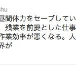 日本に巣くう「残業信仰」を切り崩す(?)宋文洲さんのツイートと二宮金次郎の昔話