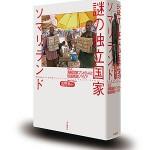 祝!苦節うん十年、ついに高野さんが講談社ノンフィクション賞を受賞!!