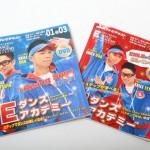 EXILEの「NHK Eダンスアカデミー」テキスト1〜3月号を編集しました。