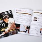 指1本から始めてサルサが弾ける!?  NHK趣味Do楽「塩谷哲のリズムでピアノ」の番組テキストを編集しました。