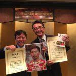 伊藤檀「自分を開く技術」でサッカー本大賞2017の優秀作品賞、読者賞を受賞しました
