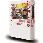 第3回梅棹忠夫・山と探検文学賞を受賞しました