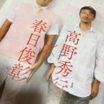 <!--:ja-->「ダ・ビンチ」2月号にてオードリー春日氏と対談<!--:-->