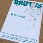 "<!--:ja-->「Brutus」にて""辺境小説""を紹介<!--:-->"