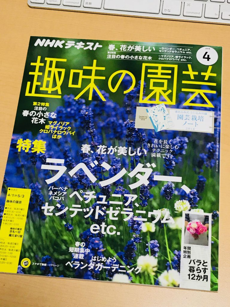 年度初めの4月号は綴じ込み付録の「園芸栽培ノート」つきです。