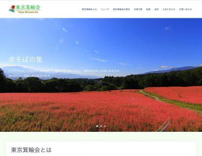 東京箕輪会のホームページのトップ画像は、箕輪町の名物「赤そばの花」