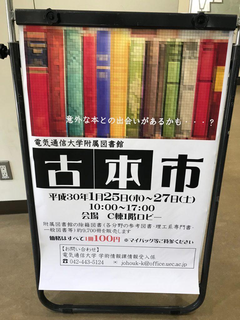 元値数万円の専門書も100円ですって、奥さん!!