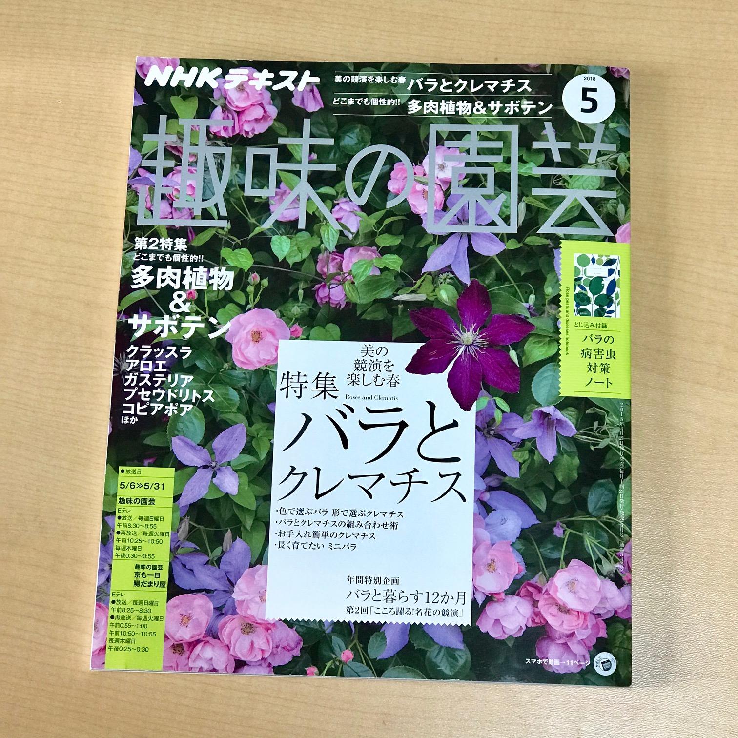 趣味の園芸5月号はバラとクレチマスの特集です