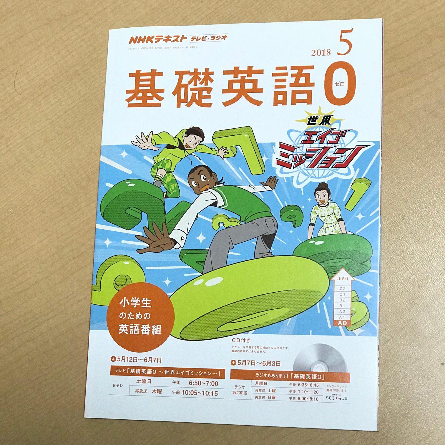 基礎英語9ゼロの5月号より編集協力に加わりました。