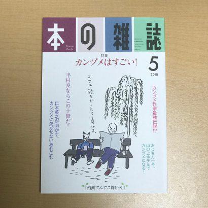 各出版社、衝撃の「カンヅメ」事情が明かされる本の雑誌5月号。