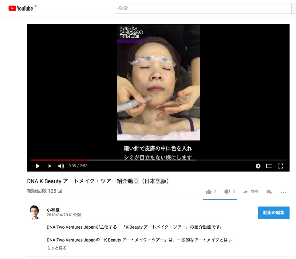 DNA K-Beautyのアートメイクツアーの販促動画を編集しました。
