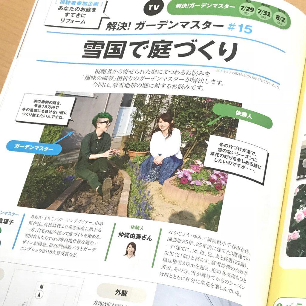 ガーデンデザイナーの青木真理子さんは、全身「グリーン」がイメージカラー。