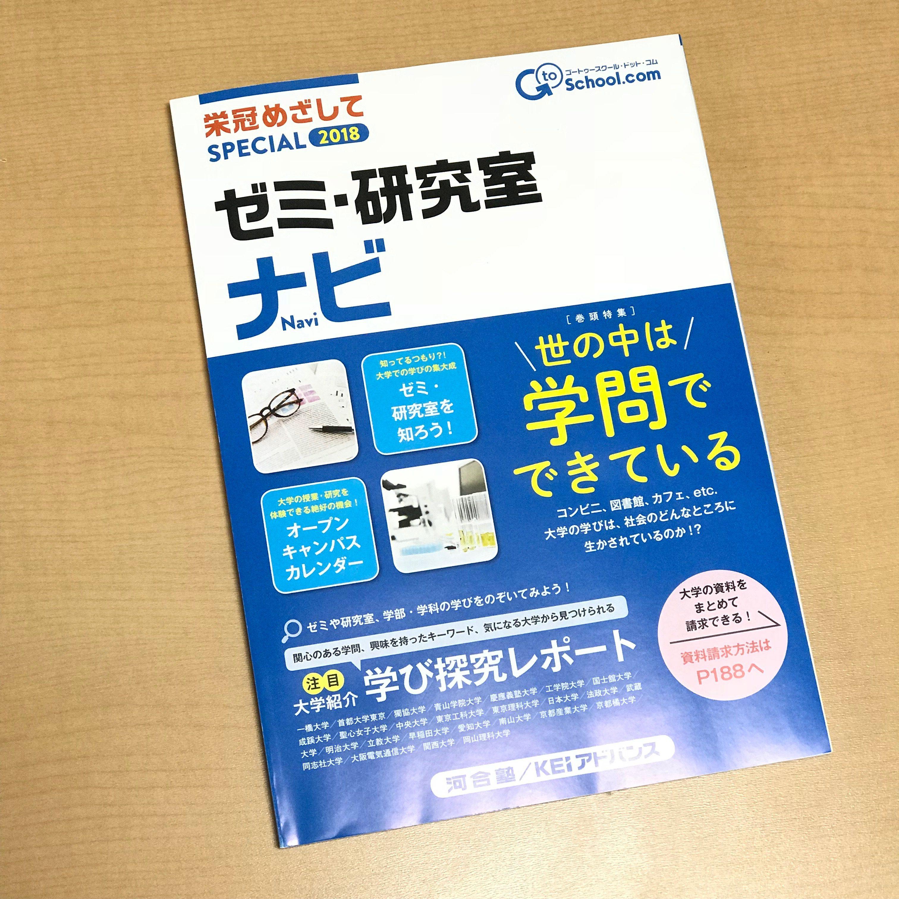 河合塾の受験情報誌「栄冠目指してSPECIAL」幅広い大学のゼミ情報が載っている。