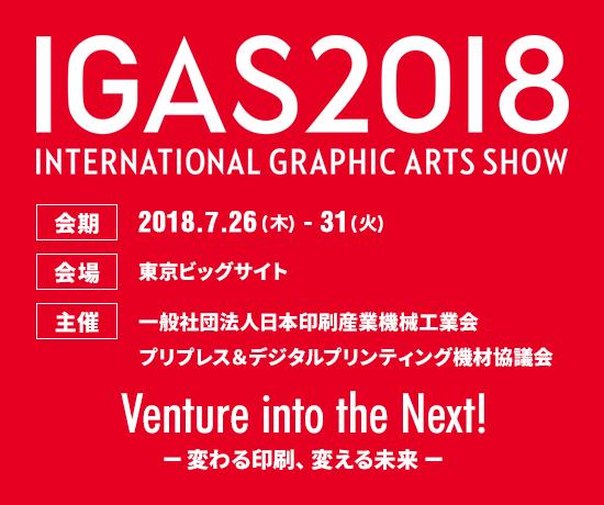 IGASはInternational Graphic Art Showの略。 関係者はみな「アイガス」と呼んでいました。