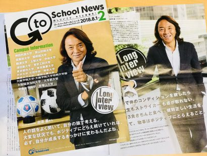 Go to School Newsは、河合塾の模試会場で配布されます。北澤さんのポジティブなハートが受験生に届きますように!