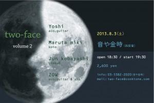 20130803_forWeb