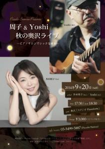 0920_flyer