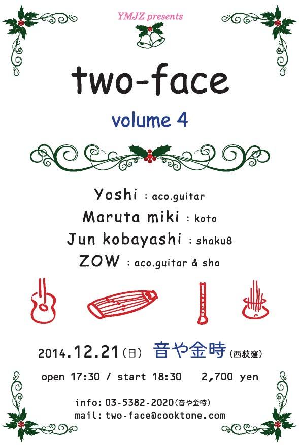 twoface-4