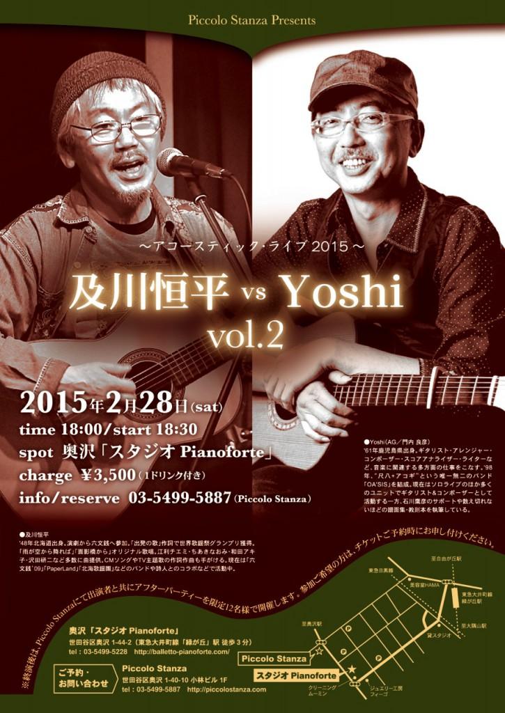 0228Live_flyer2