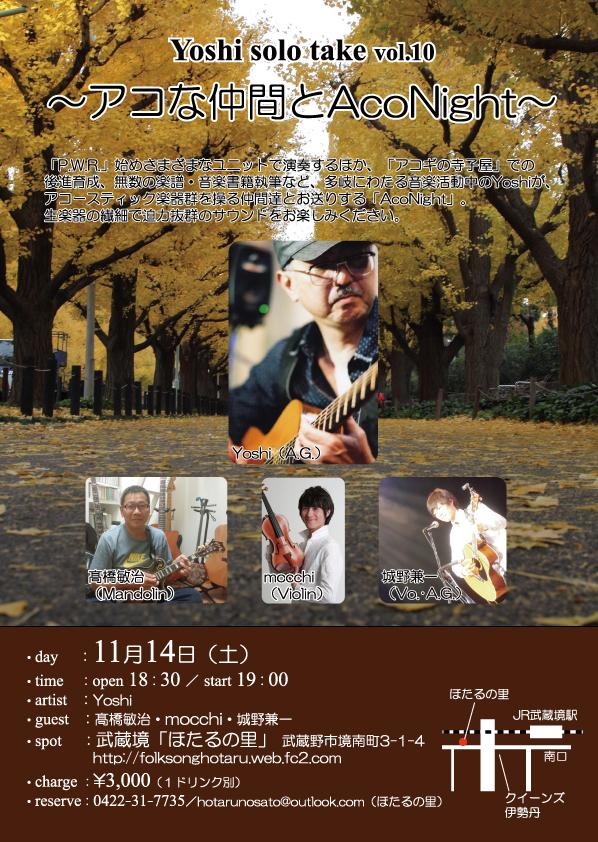 20151114_YoshiSolo_Vol10_チラシ1014am09版_tate_A4
