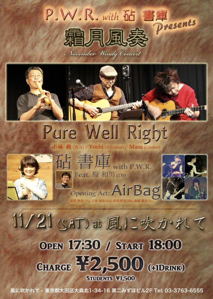 151121_ohmori_flyer