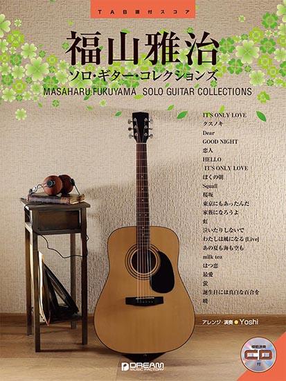福山雅治ソロギ_Cover