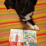 『ツヅキくんと犬部のこと』上下巻同時発売!