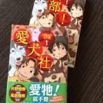 コミック『犬部!』台湾版が発売